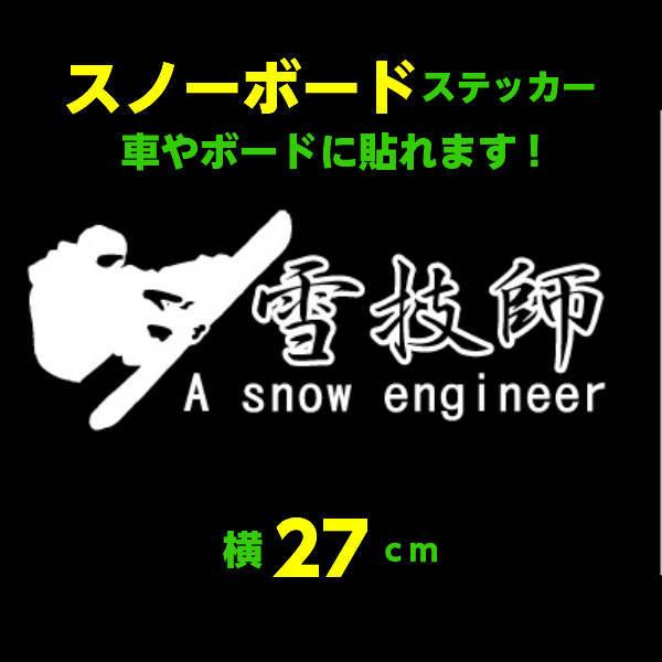 横27cmスノボー雪技師グラトリステッカーAsnowengineerカラー4色/車用/スノボー板用/