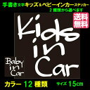 【横15cm】手書き風英字キッズ・ベビーインカーステッカー/車ステッカー/子ども・赤ちゃんが乗ってい ...