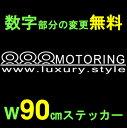 【横90cm】ラグジュアリーモータリング...