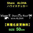 【横50cm】車名入りShareALOHAシェアアロハ ハワイステッカー【車種名変更無料】【カラー4