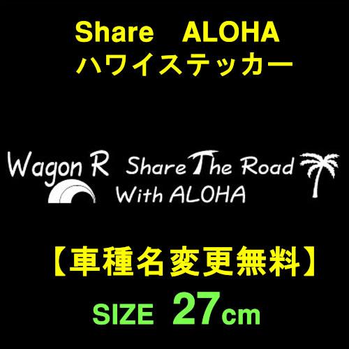 横27cm車名入りShareALOHAシェアアロハハワイステッカー車種名変更無料メール便送料無料カラ