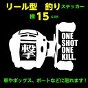 【横15cm】釣リールONE SHOT ONE KILL撃ス...