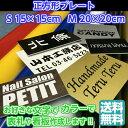 【正方形】表札&看板/好きな文字・カラーでオリジナルプレート...