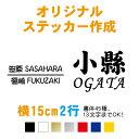 【横15cm2行用】オーダーメイドカッティングステッカー/フ...