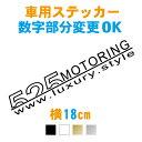【横18cm】ラグジュアリーモータリング...