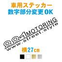 【横27cm】ラグジュアリーモータリング...