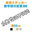 【横50cm】ラグジュアリーモータリング...