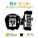 【横15cm】釣リールONE SHOT ONE KILL撃ステッカー【