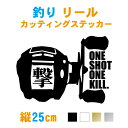 【横25cm】釣リールONE SHOT ONE KILL撃ステッカー【