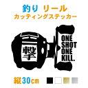 【横30cm】釣リールONE SHOT ONE KILL撃ステッカー【