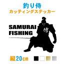 【横20cm】釣り侍 (SUMURAI FISHING)カッティングステッカー/カラー7色/車用/ドカット用/バケットマウス用/釣り/魚/フィッシング/海釣..