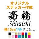 【横10cm1行用】オーダーメイドカッティングステッカー/カラー15色/オリジナル作成/屋