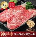 神戸牛サーロインステーキ2枚(1枚200g)A5等級 黒毛和牛 【送料無料】神戸ビーフ 但馬牛神戸牛
