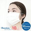 【在庫あり】マスク 日本製 10枚 抗ウイルス ウイルス対策 バリエール BR-p3 ドロマイト加工 花粉 細菌 ブロック 飛沫防止 備蓄用