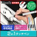 タッチペン 2in1 ディスク型 導電繊維 極細 書きやすい...