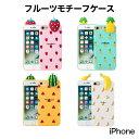 iPhoneX iPhone8 iPhone8plus iPhone7 iPhone7ケース フルーツ イチゴ ストロベリー strawberry バナナ Banana パイナップル pineapple スイカ watermelon