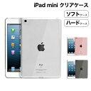 iPad mini クリアケース ケース TPU シリコン プラスチック iPad mini ipadmini 2 3 4 ipadmini2 ipadmini3 iPadmini4