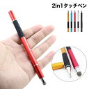 タッチペン スタイラスペン 細い 極細 スマートフォン タブ...