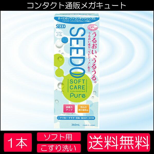 SEEDシードゥソフトケアピュア360ml1本送料無料ケア用品こすり洗いレンズケース付ソフトコンタク