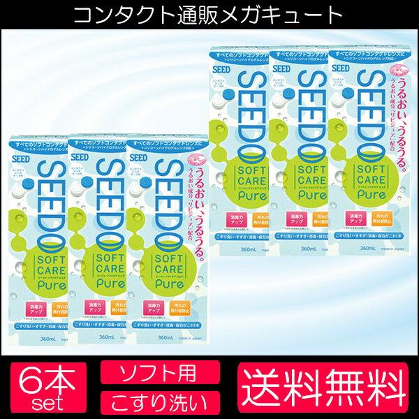 SEEDシードゥソフトケアピュア360ml6本セット送料無料ケア用品こすり洗いレンズケース付ソフトコ