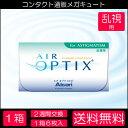 エアオプティクス 乱視用 1箱 メール便送料無料 1箱6枚入り 日本アルコン チバビジョン コンタクトレンズ 2week
