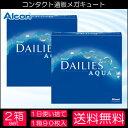 フォーカス デイリーズアクア バリューパック 2箱セット 送料無料 1箱90枚入り 日本アルコン コンタクト 1day