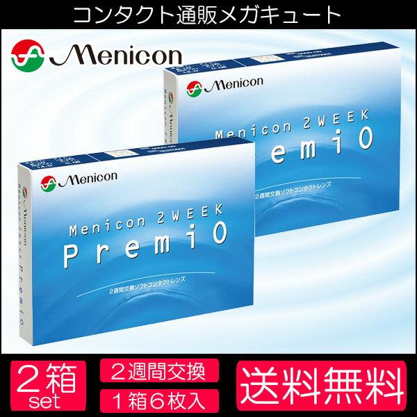 2ウィーク メニコン プレミオ 2箱セット メール便送料無料 1箱6枚入り menicon コンタクト 2week