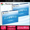 2ウィーク メニコン プレミオ 2箱セット メール便 送料無料 1箱6枚入り menicon コンタクト 2week