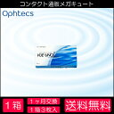 【メール便送料無料】オフテクスビューノI 1箱(3枚入)【RCP】【10P03Dec16】
