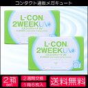 エルコン 2ウィーク UV 2箱セット メール便送料無料 1箱6枚入り シンシア コンタクト 2week