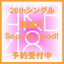 【TypeA】【握手会イベント参加券封入】(AKB48:26thシングル 真夏のSounds good!)初回限定盤Type-A イベント握手券入り数量限定生産盤 初回限定版 キャンセル不可商品 予約受付中 2012/6/上旬~順次発送
