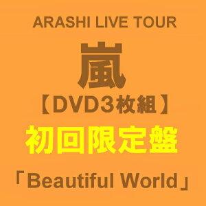 嵐 ARASHI LIVE TOUR Beautiful World(初回限定盤)DVD3枚組 予約受付中 キャンセル不可商品 2012/6月上旬順次発送