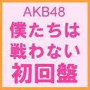 AKB48 僕たちは戦わない 初回限定盤 Type-2(仮) 予約受付中 [イベント参加券封入][他商品と同梱不可商品] 5/25〜30頃発送予定分 キャンセル不可商品