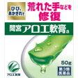 【第3類医薬品】小林製薬「間宮」アロエ軟膏 <50g>
