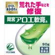 【第3類医薬品】小林製薬「間宮」アロエ軟膏 <90g>