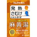 【第2類医薬品】ツムラ漢方麻黄湯エキス顆粒<8包・4日分>