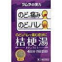 【第2類医薬品】ツムラ漢方桔梗湯エキス顆粒