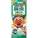 【指定第2類医薬品】池田模範堂ムヒのこども鼻炎シロップいちご味