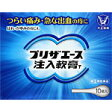 【指定第2類医薬品】大正製薬プリザエース注入軟膏 <10個>