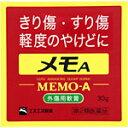【第2類医薬品】エスエス製薬メモA