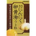 オリヒロにんにく卵黄油ソフト粒<300mg×120粒>