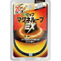 ピップトウキョウピップマグネループEX高磁力タイプ <ブラック・60cm>