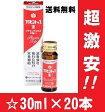 【第2類医薬品】☆超お買い得!!スノーデン プラセントップ液<30mL×20本>