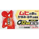 【第2類医薬品】★池田模範堂ムヒAZ錠 <12錠>
