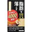 【第2類医薬品】阪本漢法製薬アンラビリSS(防風通聖散)<360錠>※30日分