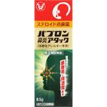 【第2類医薬品】大正製薬パブロン鼻炎アタック<季節性アレルギー専用><8.5g>