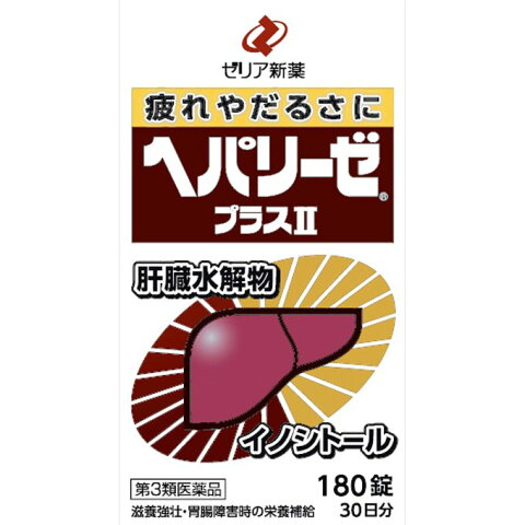【第3類医薬品】ゼリア新薬ヘパリーゼプラスII <180錠>