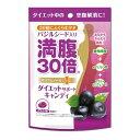 グラフィコ満腹30倍キャンディ(アサイー)<42g>