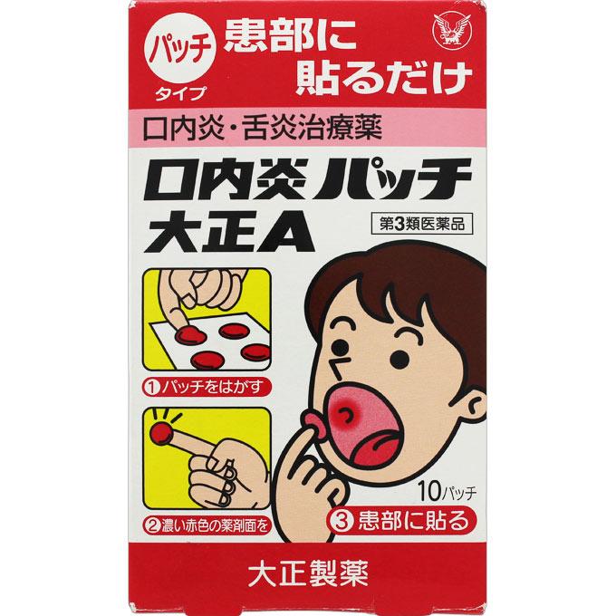 【第3類医薬品】大正製薬口内炎パッチ大正A <10パッチ>※最大購入100個まで!