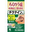 【第2類医薬品】小林製薬チクナインb <112錠>※2016年8月リニューアル